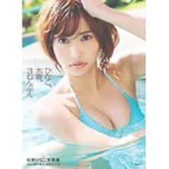 ■『佐野ひなこ写真集 水着、3ねんぶん』巨乳