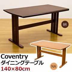 Coventry ダイニングテーブル 140×80