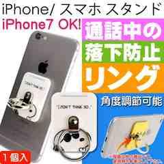 スヌーピー マルチリング iPhoneスタンド SNG-170D Gu043