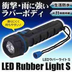 ★防水 ハンディライト 衝撃に強いラバー製ボディ LED懐中電灯