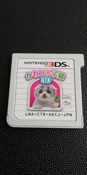 3DS[かわいい子猫3D]ソフトのみ