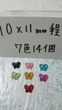キラキララメ蝶々10×11�o程7色14個ネイルサイズちょうちょ