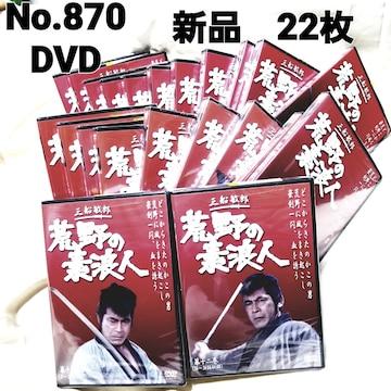 No.870【荒野の素浪人】22枚【DVD 新品 ゆうパック送料 60サイズ