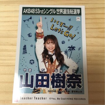 SKE48 山田樹奈 Teacher Teacher 生写真 AKB48