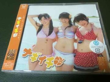 新品 NMB48 ナギイチ CD