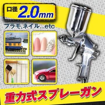 重力式スプレーガン 口径 2.0mm 大容量カップ400cc