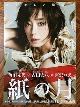 映画「神の月」チラシ10枚�@ 宮沢りえ 大島優子 池松壮亮