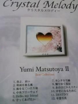 CD【松任谷由実】クリスタル作品集