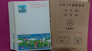 ☆ 昭和57年発行 「広告付きはがき」(エコーはがき)100枚☆