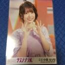 AKB48 小田えりな サステナブル 生写真