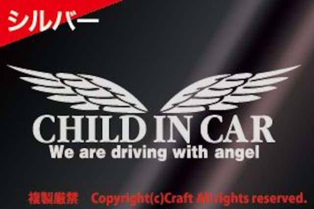 CHILD IN CAR/WeAreDrivingWithAngelステッカー(t5銀/天使の羽  < キッズ/ベビーの