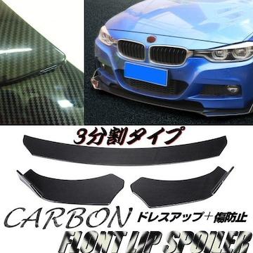 ABS製3分割 カーボン柄汎用リップスポイラー アンダーカナード黒