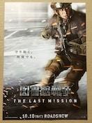 映画「図書館戦争 THE LAST MISSION」チラシ10枚�@ 岡田准一 V6