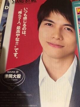 Myojo STAND BY ME WEST重岡大毅くん10000字インタビュー