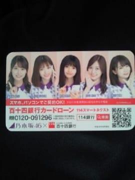乃木坂46 百十四銀行 カード ローン 8月始まり カレンダー 名刺