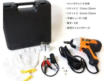 電動インパクトレンチ ソケットセット(バッテリー直接/シガー