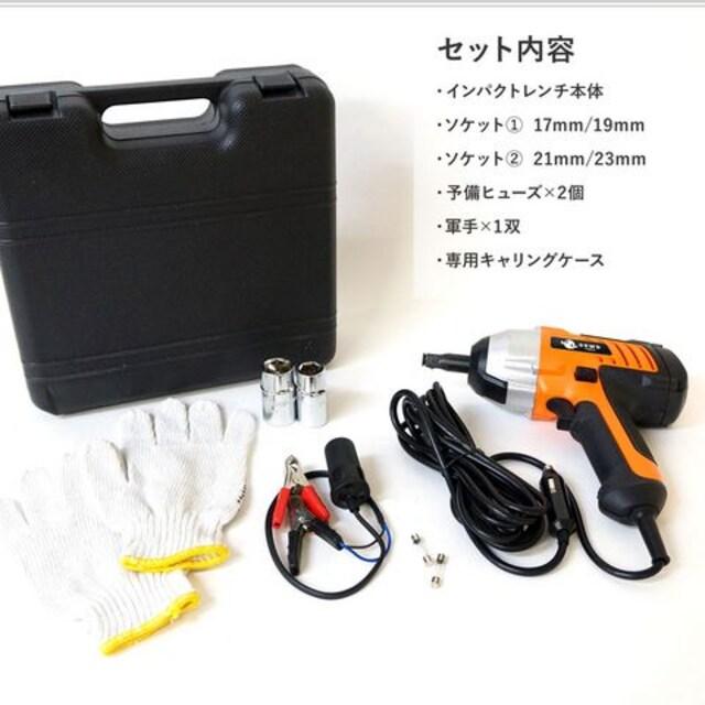 電動インパクトレンチ ソケットセット(バッテリー直接/シガー < 自動車/バイク