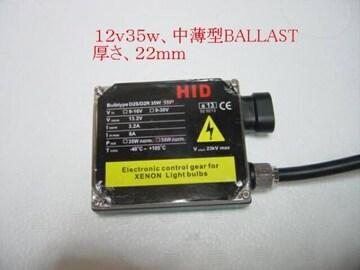 2個 厚型  超薄型 35w 55w HID汎用交換用デジタルバラスト