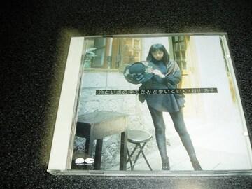 CD「谷山浩子/冷たい水の中をきみと歩いていく」90年盤 即決