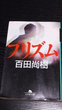 文庫本 [プリズム]百田  尚樹