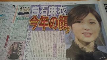 「乃木坂46・白石麻衣」2018.11.2 日刊スポーツ