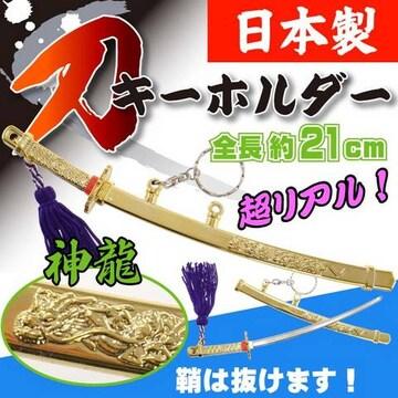 キーホルダー 神龍刀21cm 金 日本製 ms140