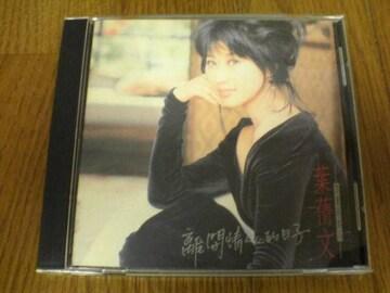 サリー・イップ(葉倩文)CD「離開情人的日子」CHAGE&ASKAカバー
