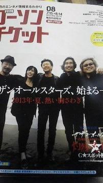 サザンオールスターズ、月刊ローソンチケット関東・甲信越版2013年8月号