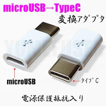 USB Type-C変換▼ microUSBをタイプCに変換するアダプタ 充電・通信用