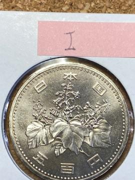 500円白銅貨 未使用 昭和62年I 送料無料