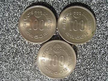 沖縄海洋博記念100円硬貨(昭和50年)3枚