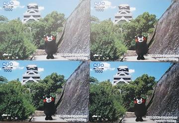 QUOカード 4000円分 広告柄 送料無料
