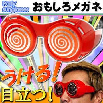 パーティーサングラス おもしろメガネ うずまき赤 ms182
