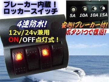 12V24V兼用ブレーカー式/防水4連ロッカースイッチ/船舶ボートに!