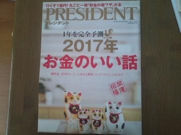 プレジデント2017.1.16号/2017年お金のいい話