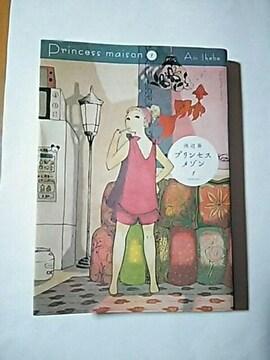 美品プリンセスメゾン 1巻 コミック 漫画本 マンガ本 池辺葵