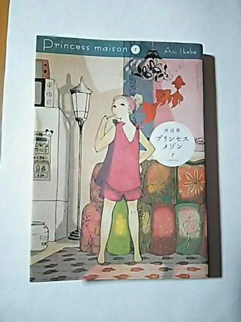 美品プリンセスメゾン 1巻 コミック 漫画本 マンガ本 池辺葵  < アニメ/コミック/キャラクターの