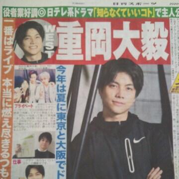 ジャニーズWEST 重岡大毅◇日刊スポーツ2020.1.25 Saturdayジャニーズ