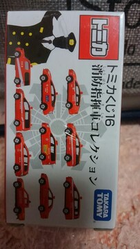 トミカ くじ 消防指揮車コレクション トヨタ ノア 未使用 新品 限定品