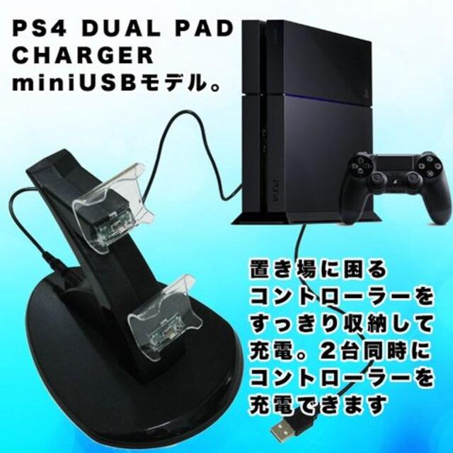 PS4用 コントローラー 2台同時 充電スタンド < ゲーム本体/ソフトの