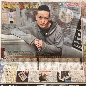2019年4/13 日刊スポーツ サタジャニ★TOKIO 松岡昌宏