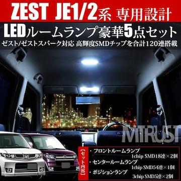 LED ルームランプセット ゼスト/ゼストスパーク JE1/2用 SMD120連搭載 ホワイト エムトラ