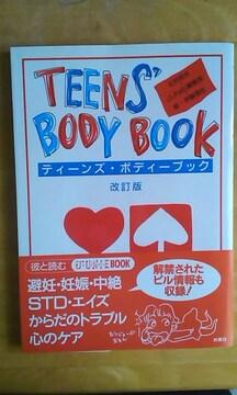 ティーンズボディ-ブック 彼や子供や親と読む10代からの性教育に