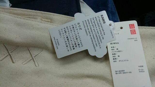 ユニクロ カウズ トートバック 未使用 新品 販売終了品 限定 < ブランドの