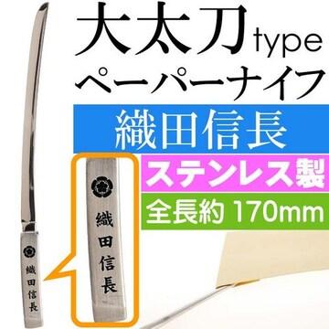 織田信長 大太刀ペーパーナイフ 全長17cm ステンレス鋼 ms214