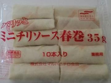 ☆大人気** ミニチリ春まき 35g×10個  冷凍