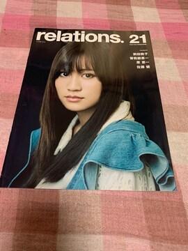 ★1冊/relations.21 2013.6