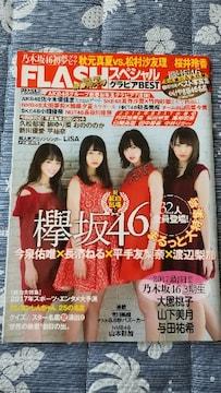 FLASH スペシャル 2017 欅坂46 乃木坂46