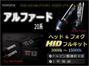 アルファード 20系 /ヘッド&フォグHIDセット/1年保証