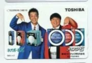 貴重!お笑い極楽とんぼ加藤&山本テレカBy:TOSHIBA
